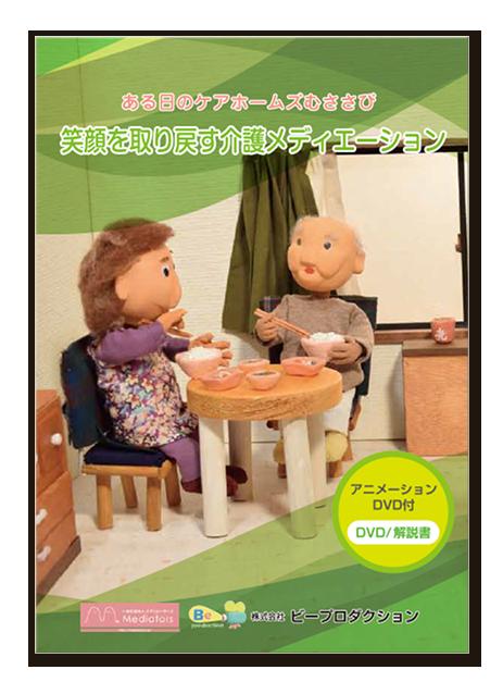 ある日のケアホームズむささび 「笑顔を取り戻す介護メディエーション」DVD+解説本