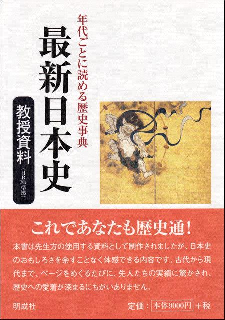 年代ごとに読める歴史事典 最新日本史教授資料(日B302)