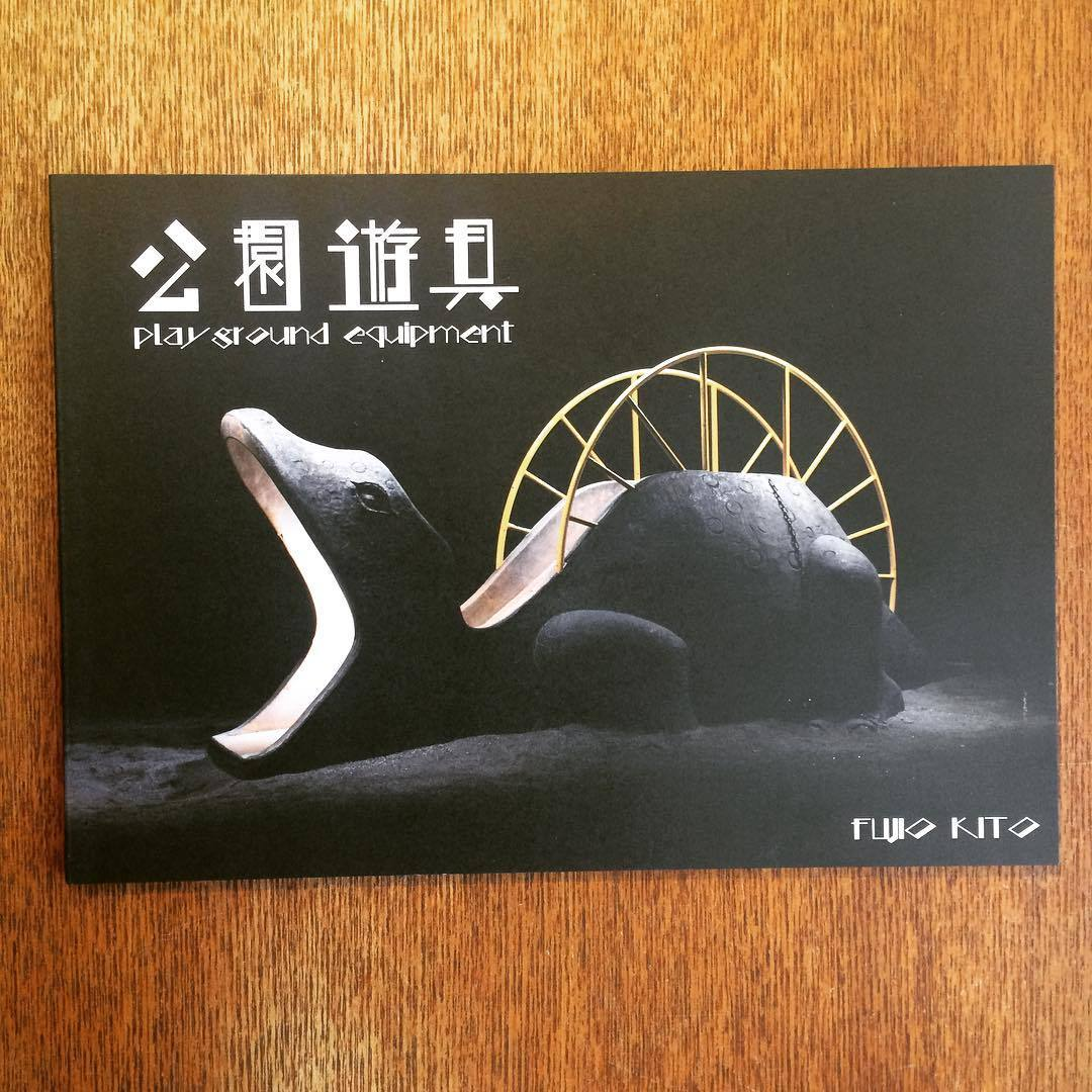 写真集「公園遊具 vol.1/木藤富士夫」  - 画像1