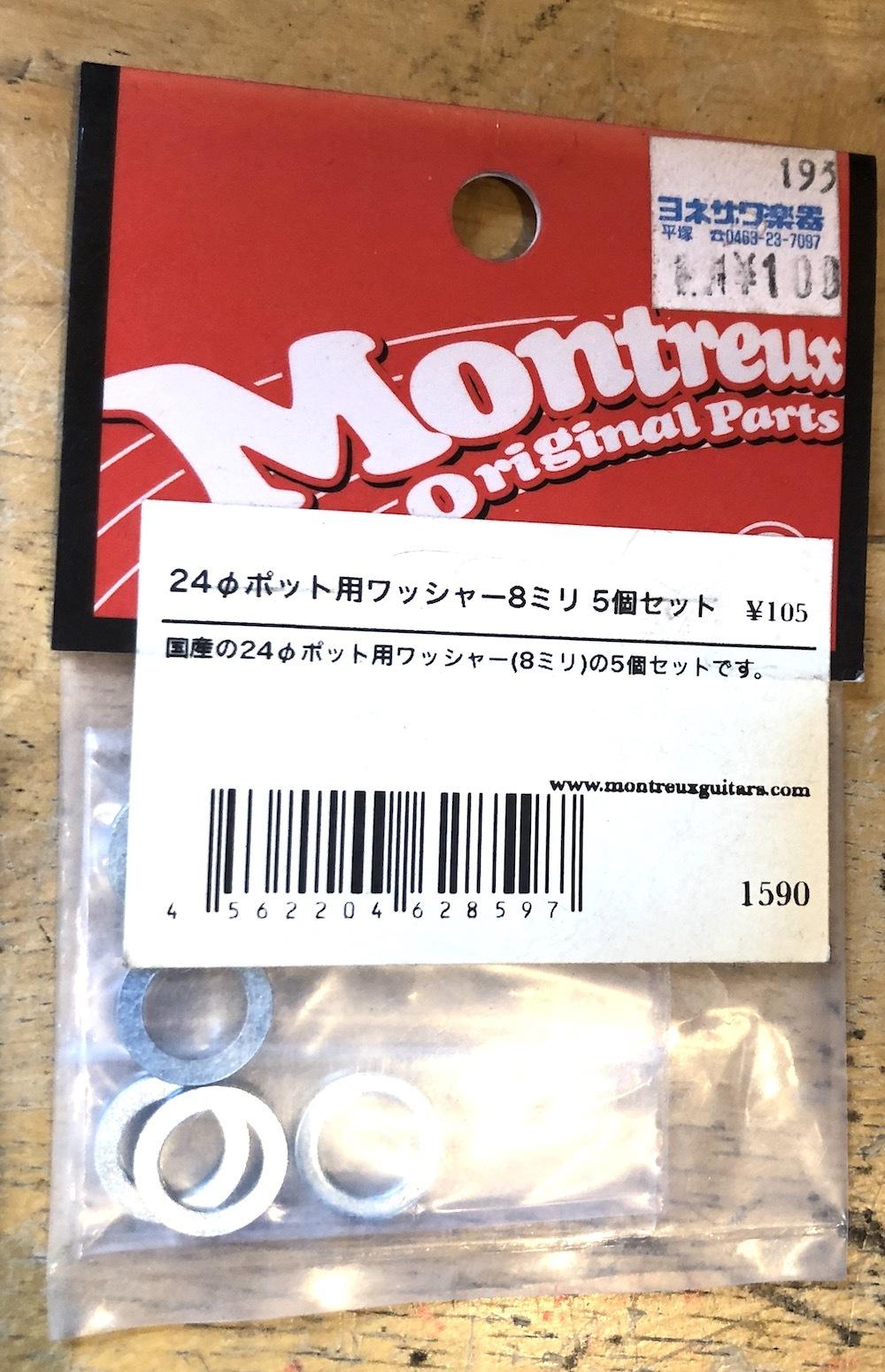 Montreux(モントルー)/1590 24Φポット用ワッシャー 8ミリ 5セット