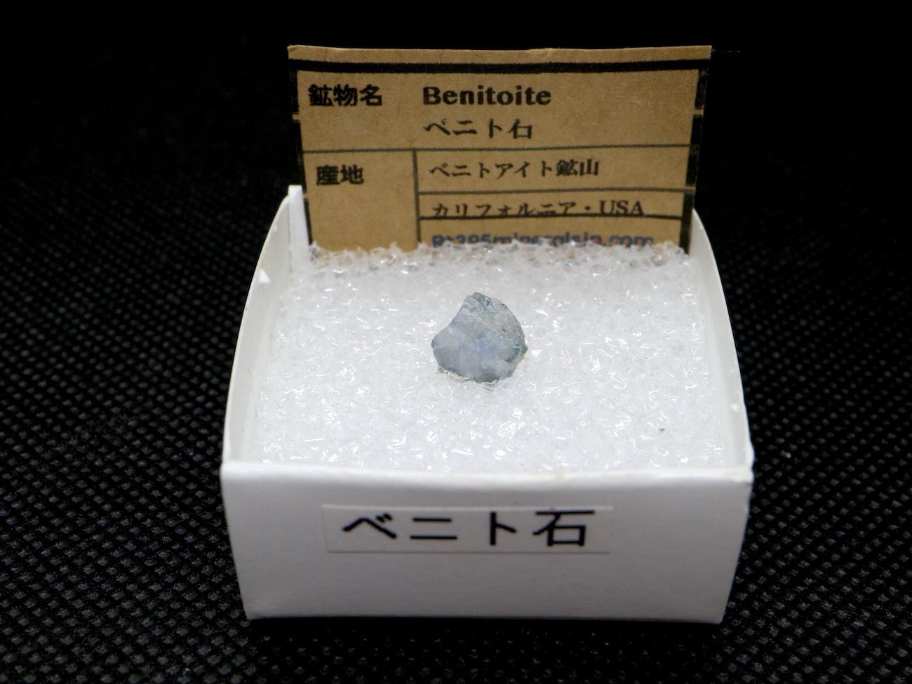 ベニトアイト ベニト石  カリフォルニア産   BN044 鉱物 天然石 パワーストーン