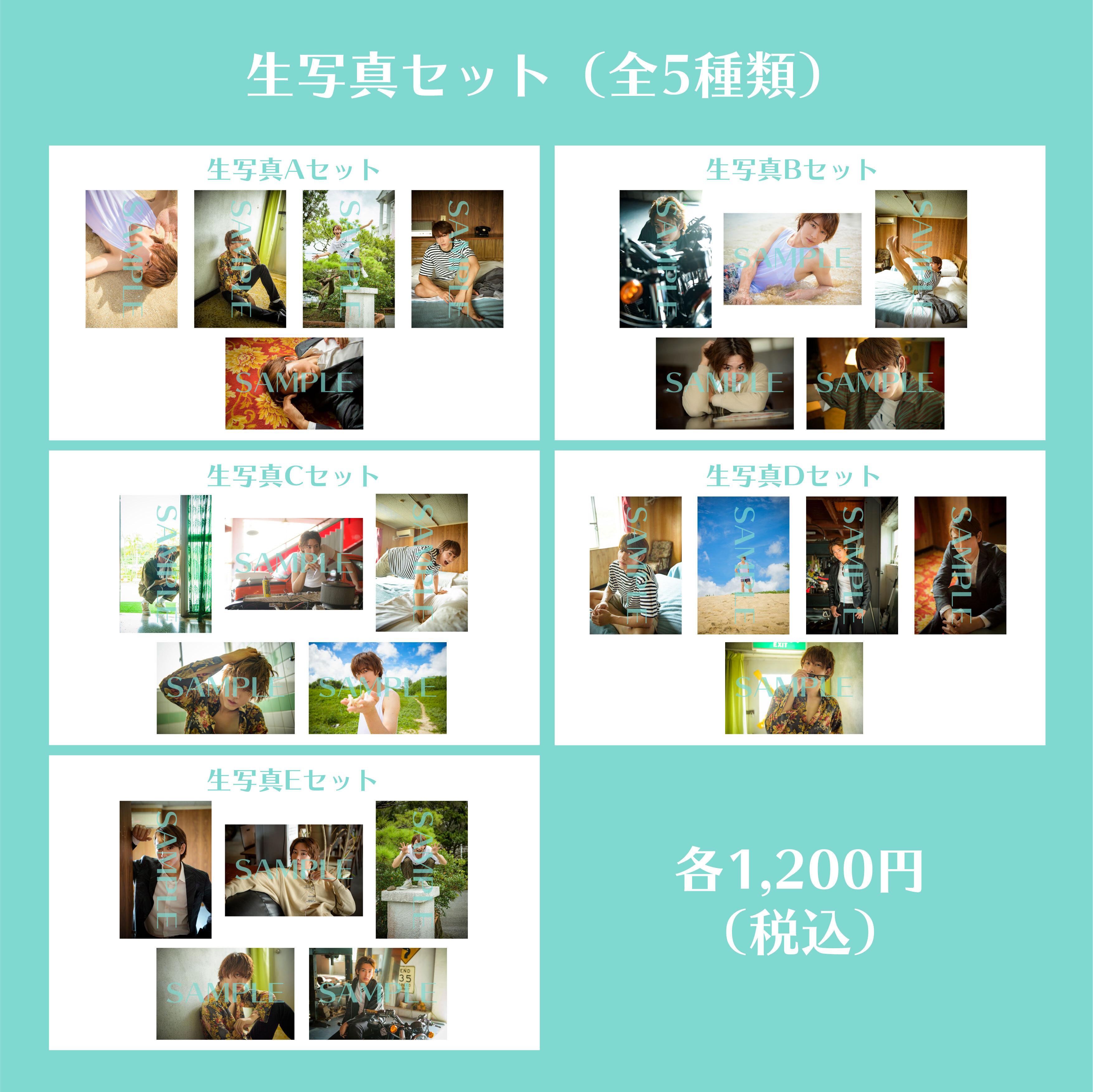 近藤頌利 生写真セット(2021年カレンダー)