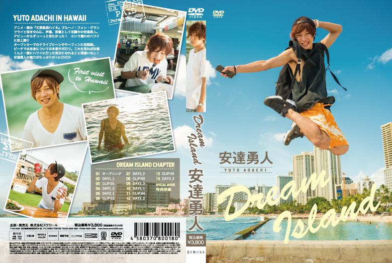 アザージャケット&チェキ付き 安達勇人1st DVD「Dream Island」