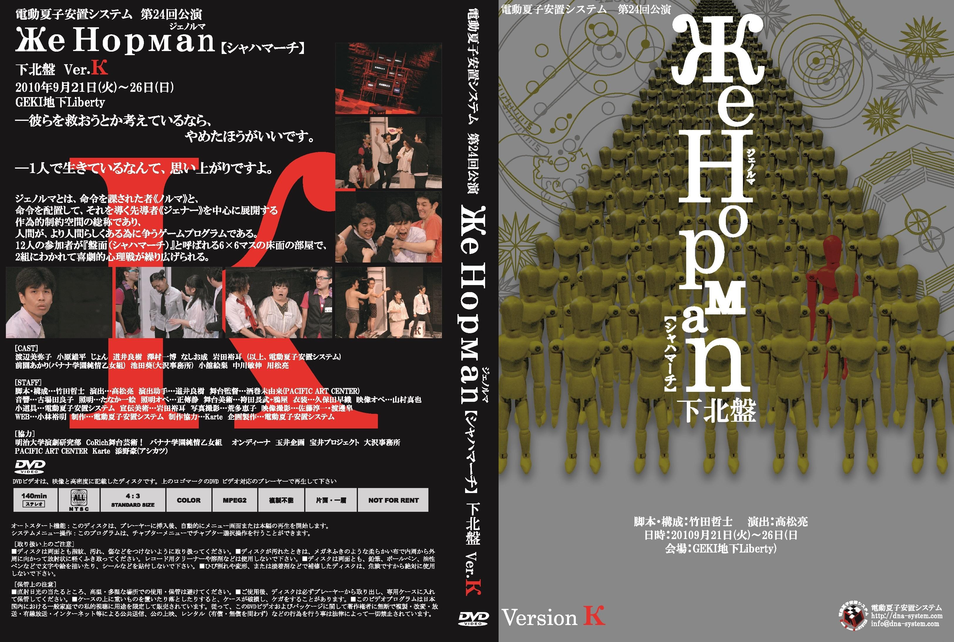DVD 第24回公演『ЖeНoрмаn~シャハマーチ~【下北盤】』(К ver.)
