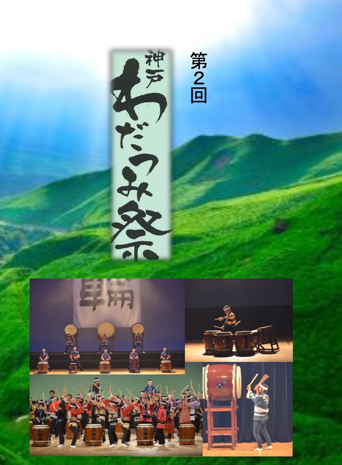 第2回 神戸わだつみ祭(DVD)