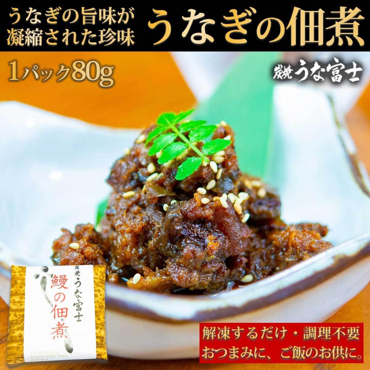 【数量限定】鰻(うなぎ)の佃煮