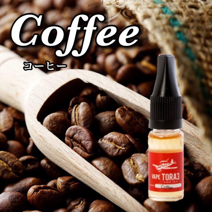 Coffee (焙煎コーヒー風味) 電子タバコ リキッド 10ml VAPETORA3
