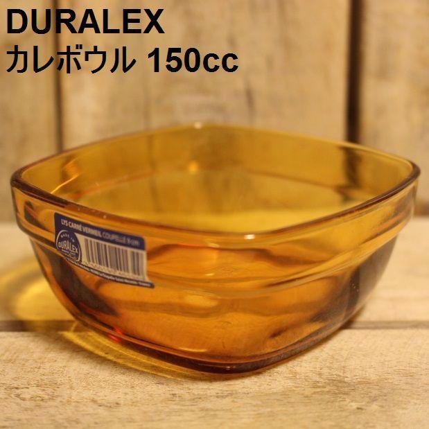 DURALEX カレボウル 150