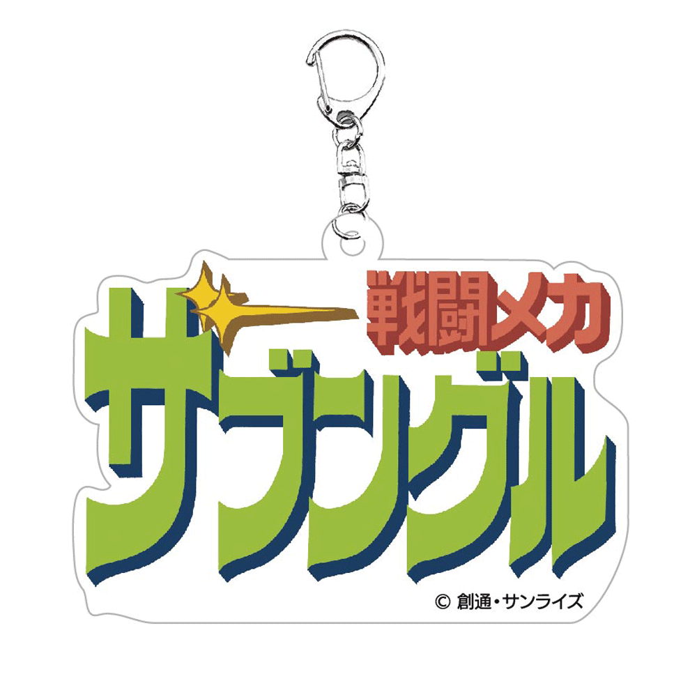 『戦闘メカ ザブングル』 キーホルダー 「LOGO」