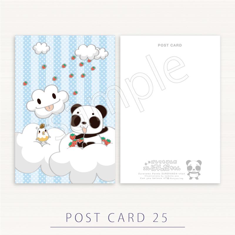 ポストカード*ズレぱんだちゃんのイチゴ雨*1PCot25