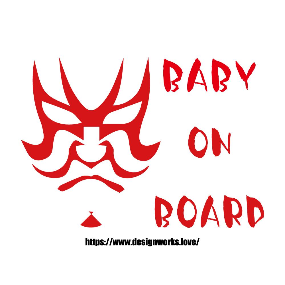 全10色 BABY ON BOARD KABUKI 隈取 ステッカー