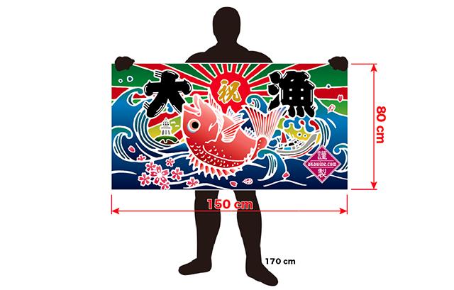 大漁旗大判バスタオル(マダイ)