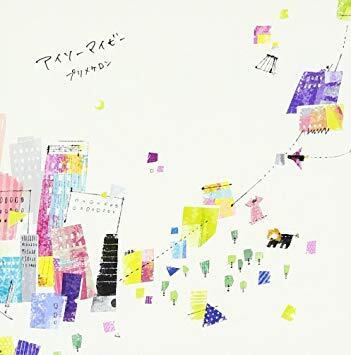 アイソーマイビー / プリメケロン / カメレオンレーベル
