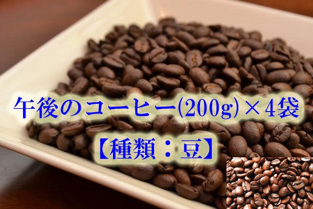 午後のコーヒー(200g)×4袋【種類:豆】