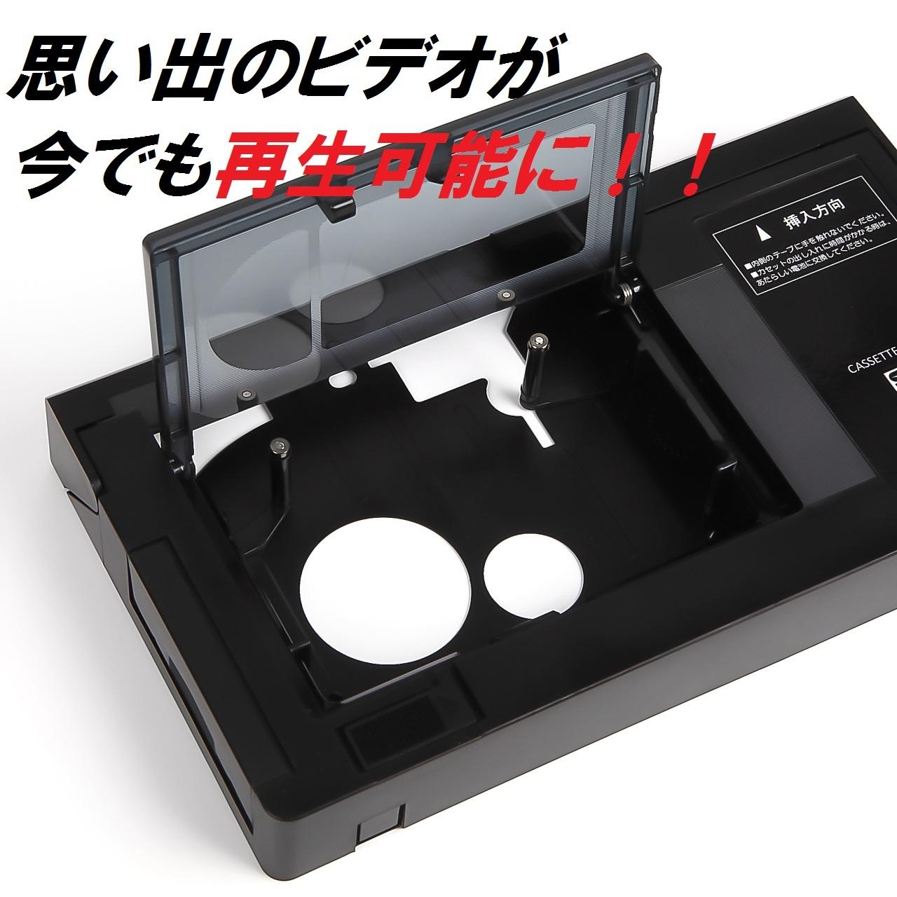 : VHS VHS-C カセットアダプター ア …