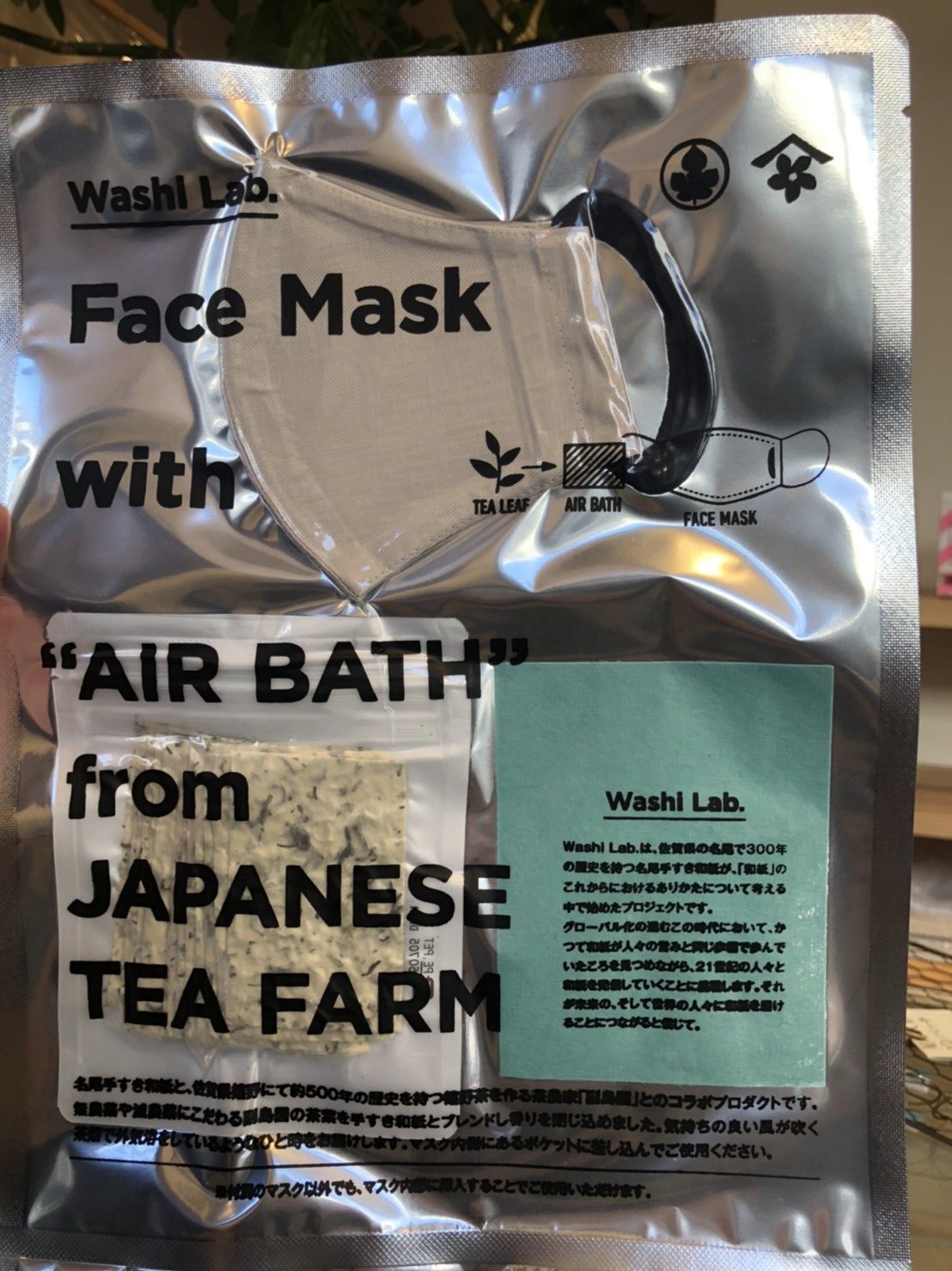 """AIR BATH"" from JAPANESE TEA FARM 【グレー】"
