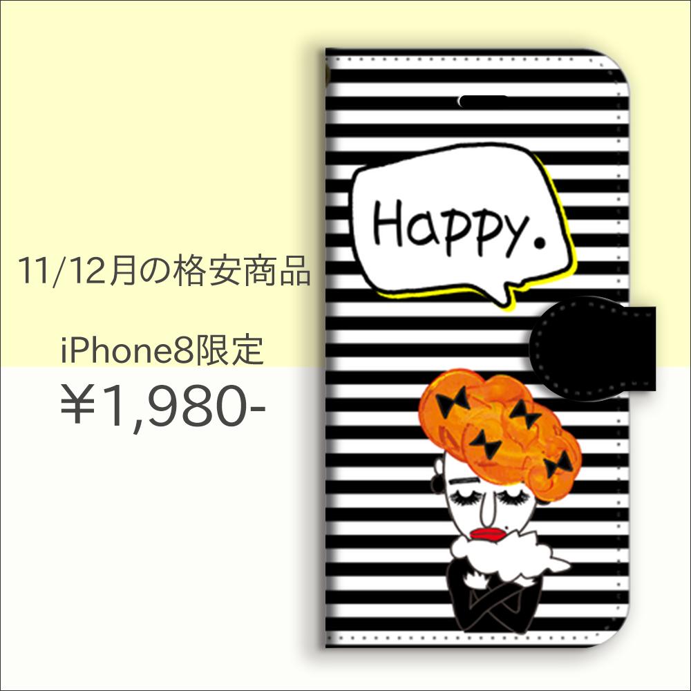"""iPhone8限定!1,980円!"" 手帳型ケース"