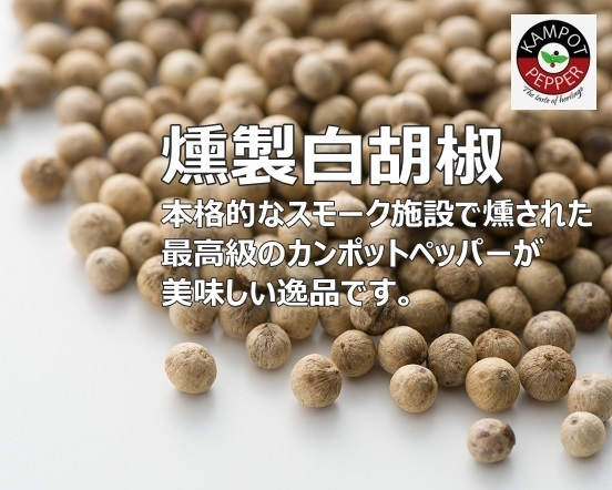 La Plantation カンポットペッパー 燻製白胡椒(粒・スモーク) 50g