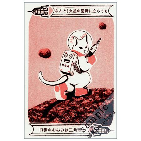 ポストカード - なんと三角 火星探検 - 金星灯百貨店