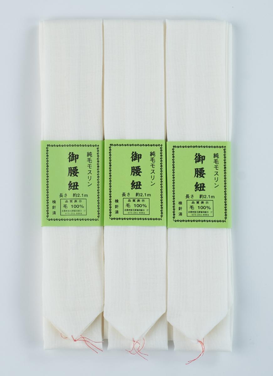 腰紐 3本組 純毛モスリン 日本製 着物 振袖