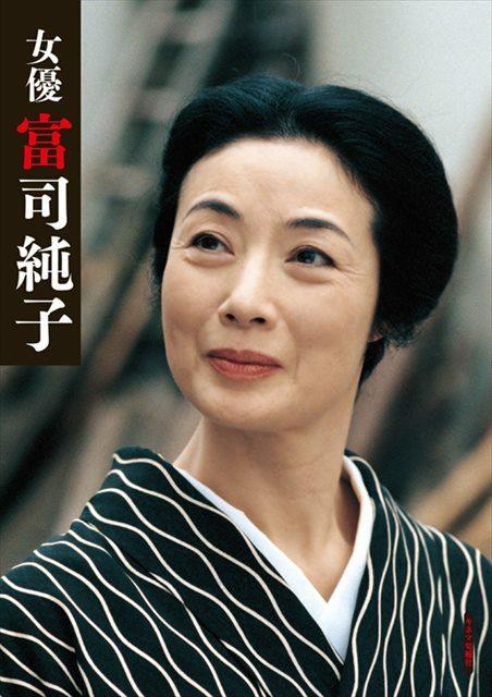 女優 富司純子