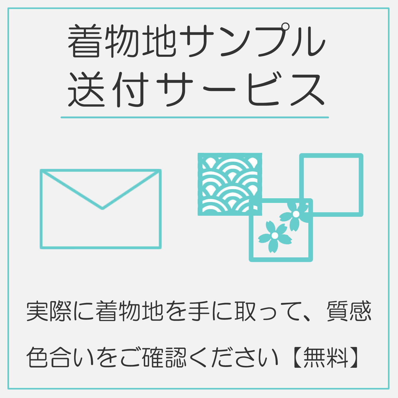 着物地サンプル送付サービス:無料 (システム上SOLD OUT表示になっていますがサービスはご利用できます。)