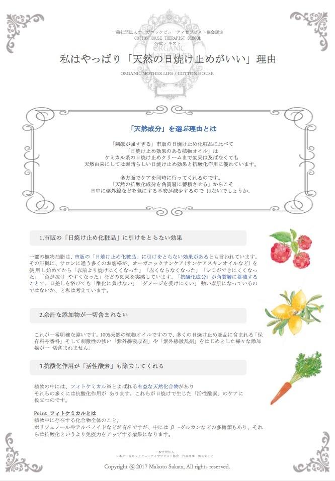 【サンケア・抗酸化系/オイル】オプンティアシードオイル 10ml