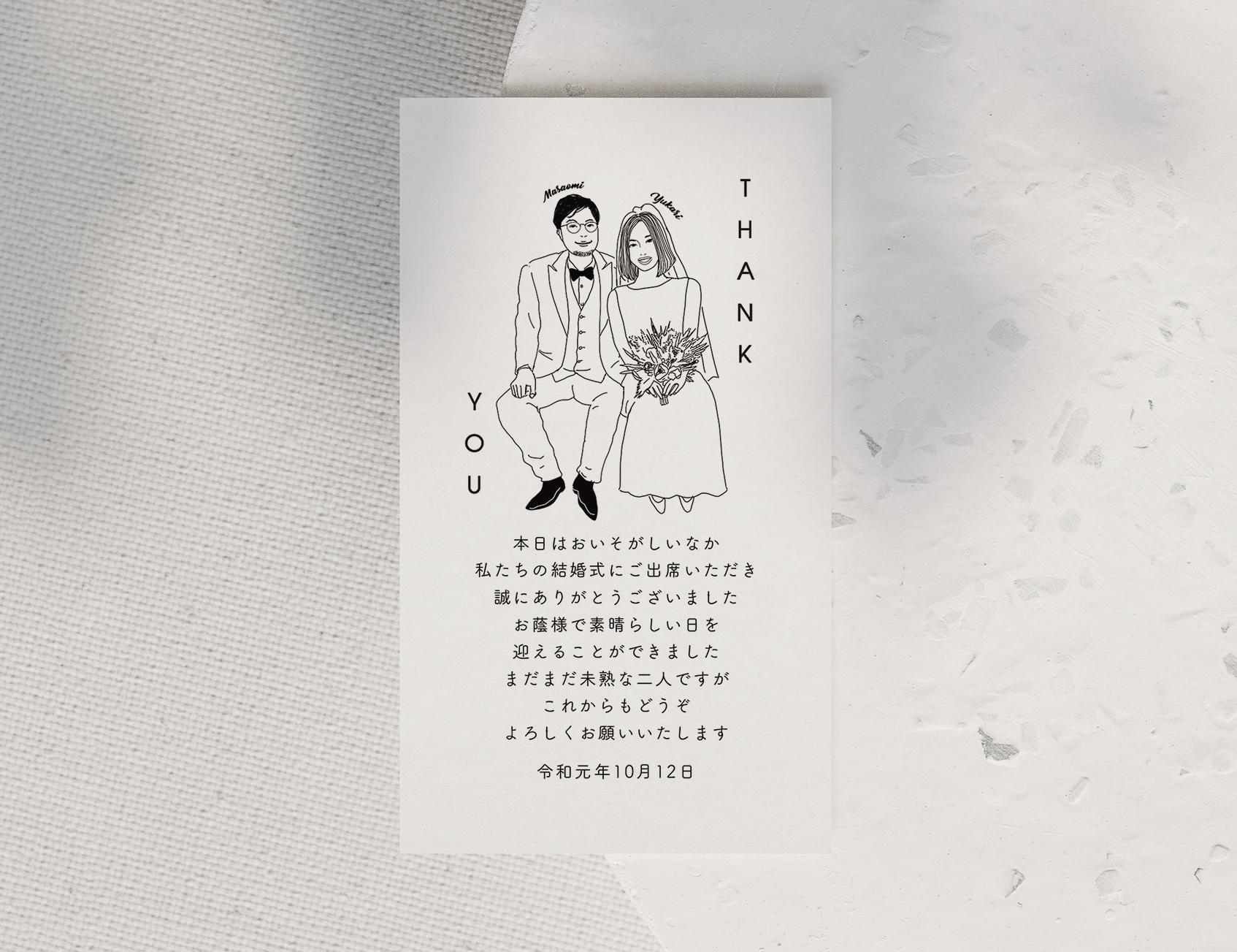 ファッション誌風 似顔絵サンキューカード?A 印刷代込│結婚式 ウェディング ヒキタクカード