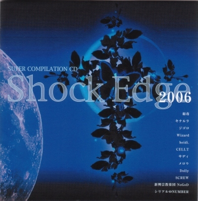 [CD]Shock Edge 2006