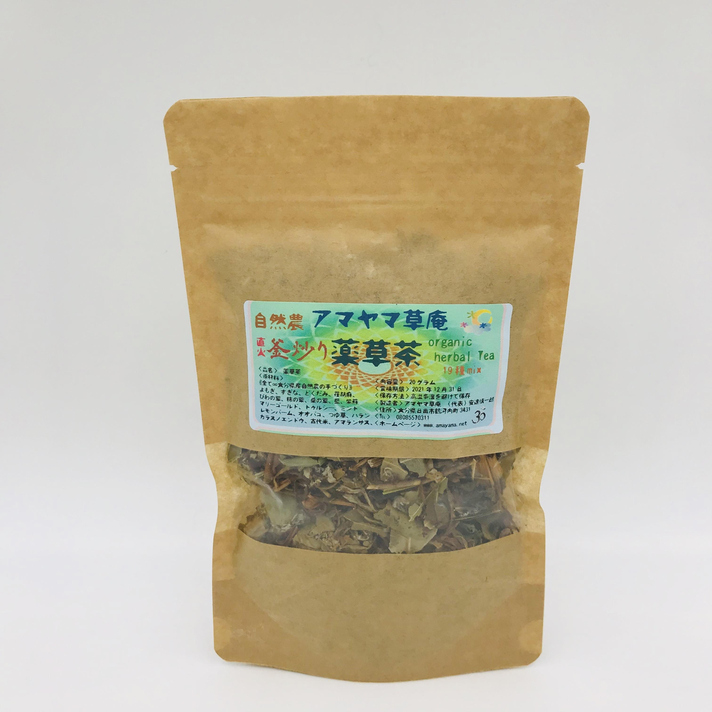 自然農の釜炒り薬草茶
