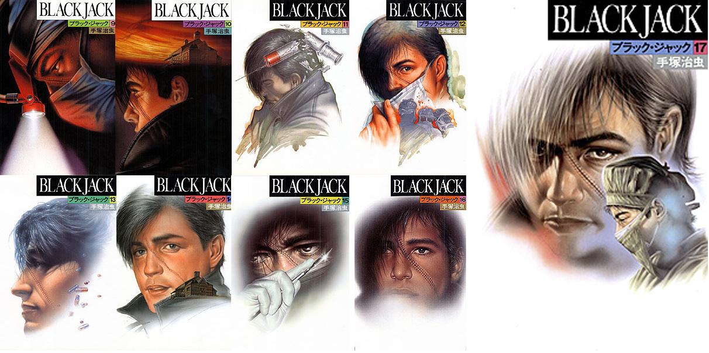 豪華版 BLACK JACK 全17巻(セットケースなし)