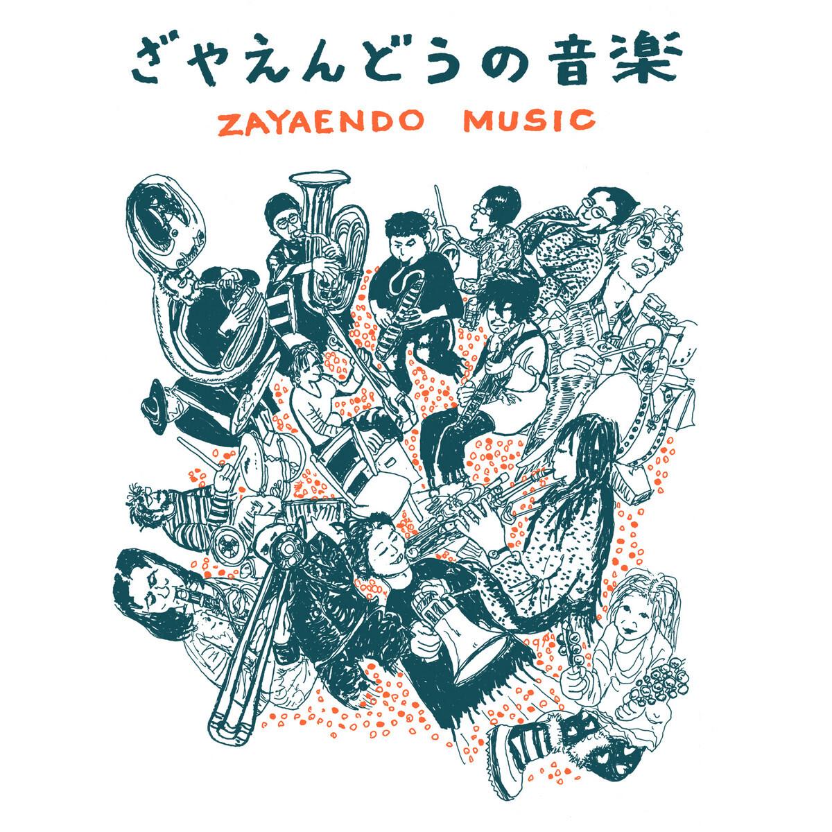 ざやえんどう - ざやえんどうの音楽 (LP)