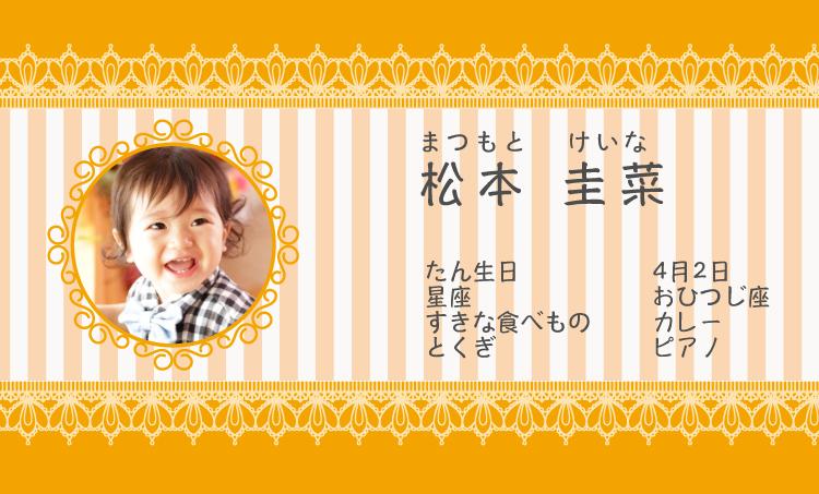 ママ名刺・子ども名刺 ストライプとレース  オレンジ 100枚