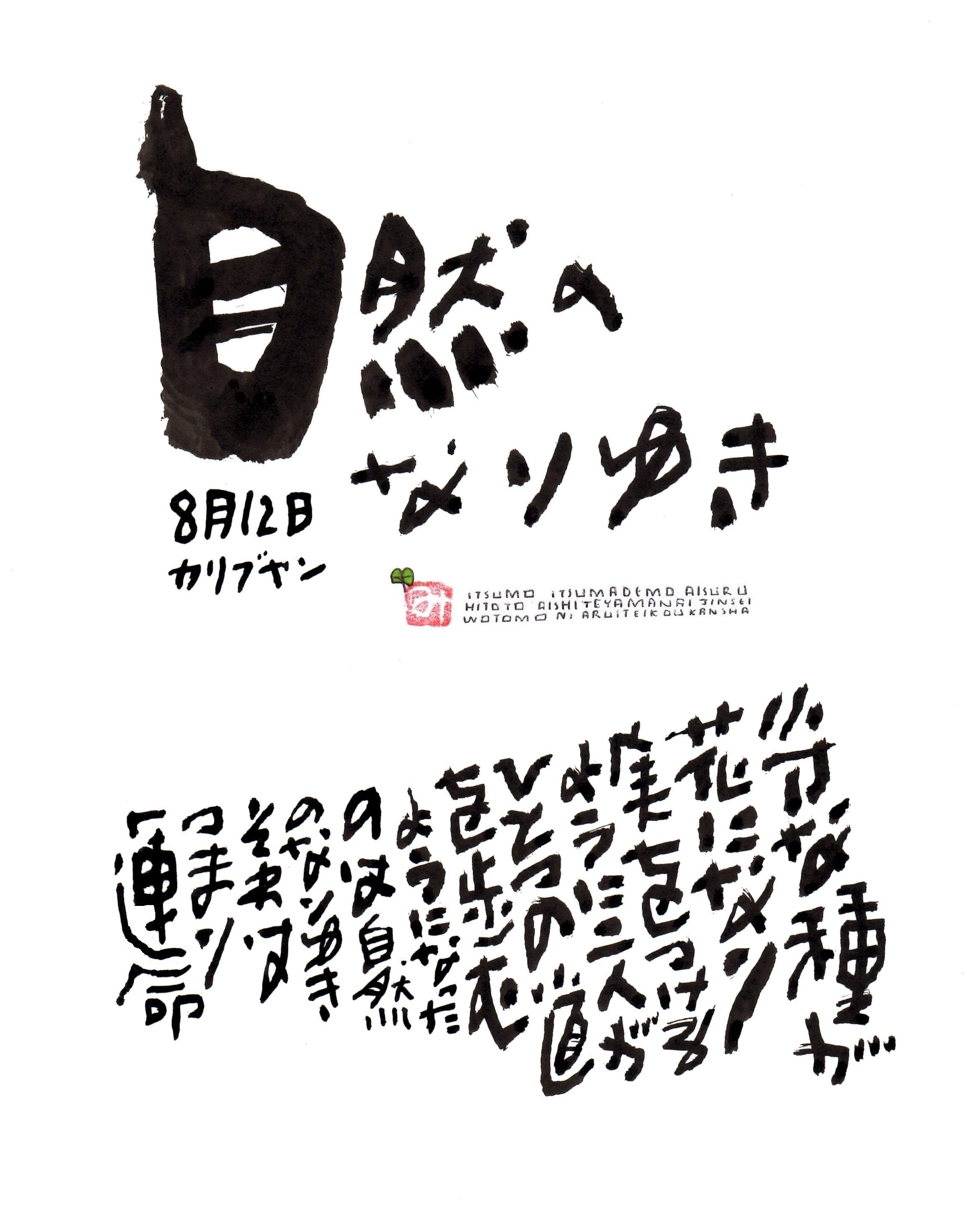 8月12日 結婚記念日ポストカード【自然へのなりゆく】