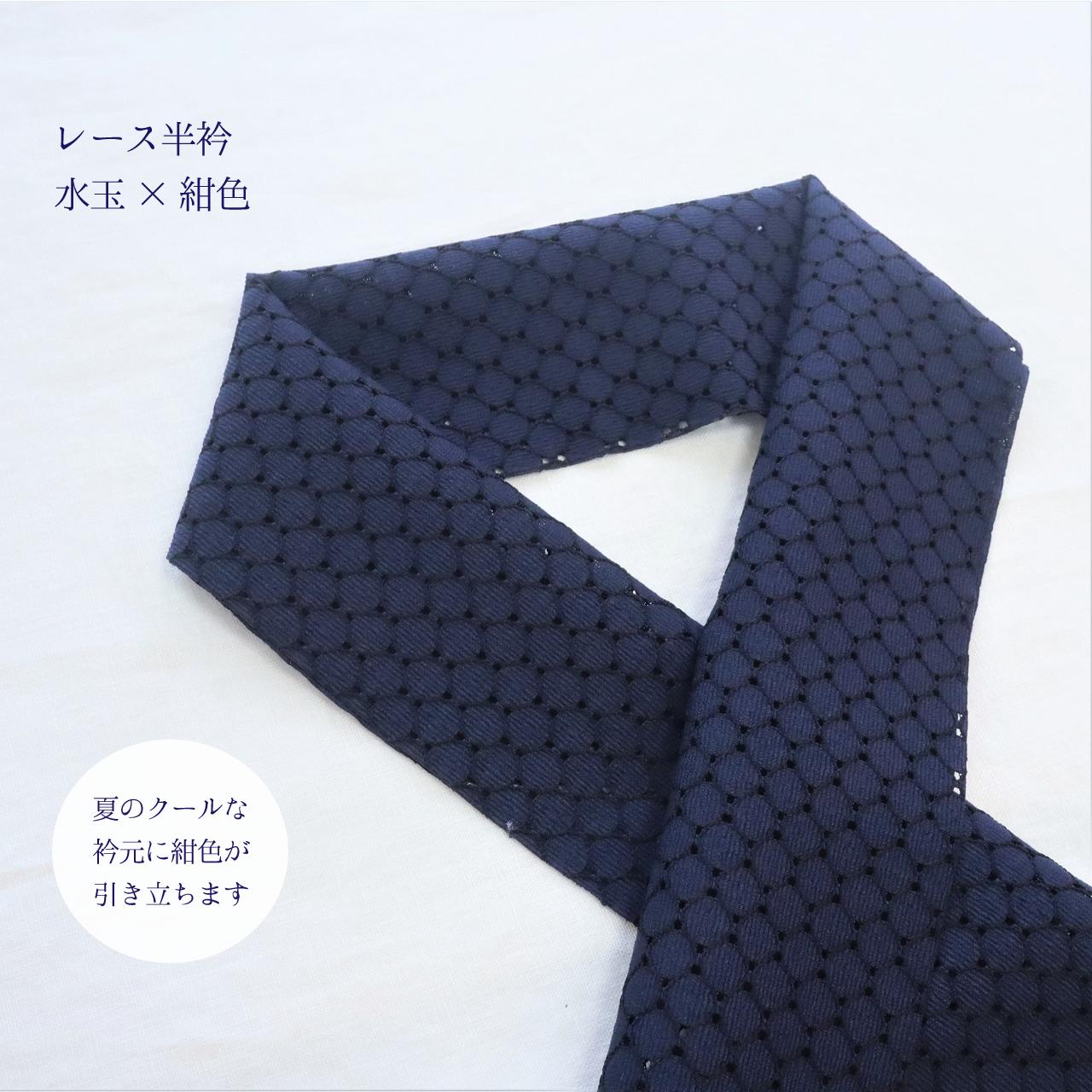 【半衿】水玉レース 紺色