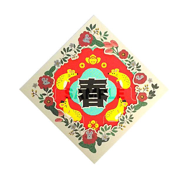 ポチ袋 鼠(サンキューカード&シール付)