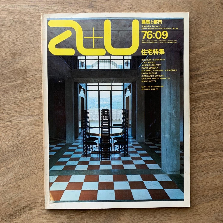 住宅特集 / a+u 建築と都市 #69 /  1976年9月号