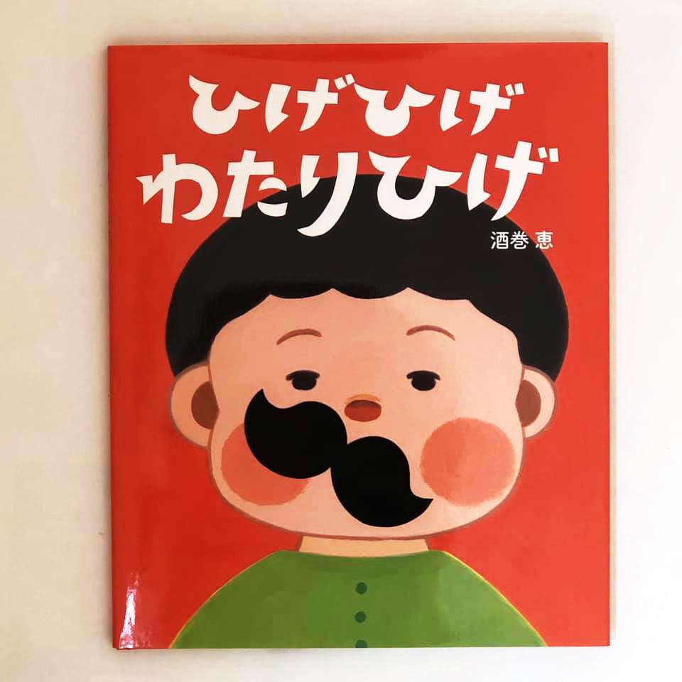 酒巻恵 絵本「ひげひげわたりひげ」