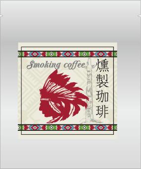 【宅配便】日本初!炭火で焙煎した後に燻製したコーヒー? ドリップ珈琲 燻製珈琲