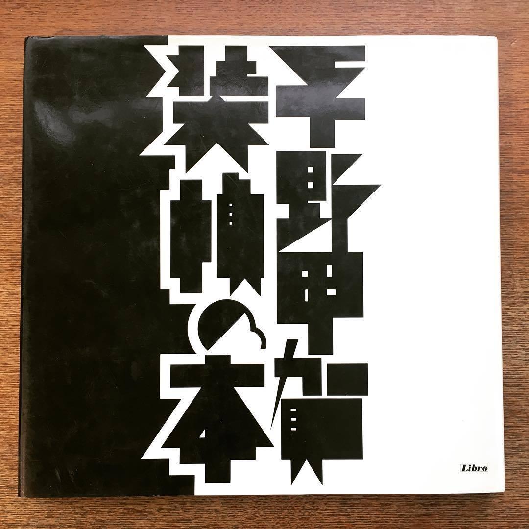 デザインの本「平野甲賀 装幀の本」 - 画像1