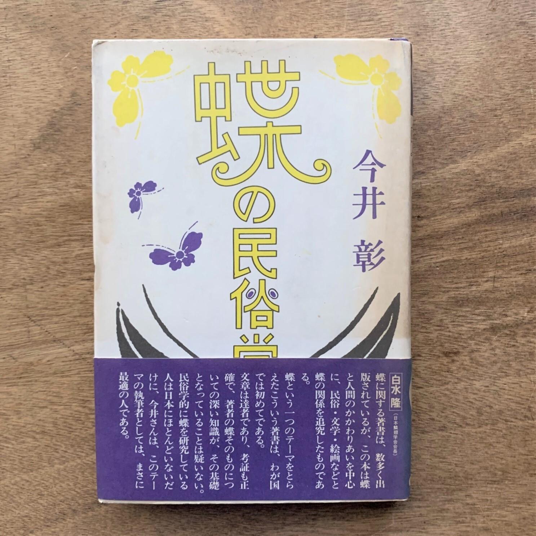蝶の民俗学 / 今井 彰  (著)