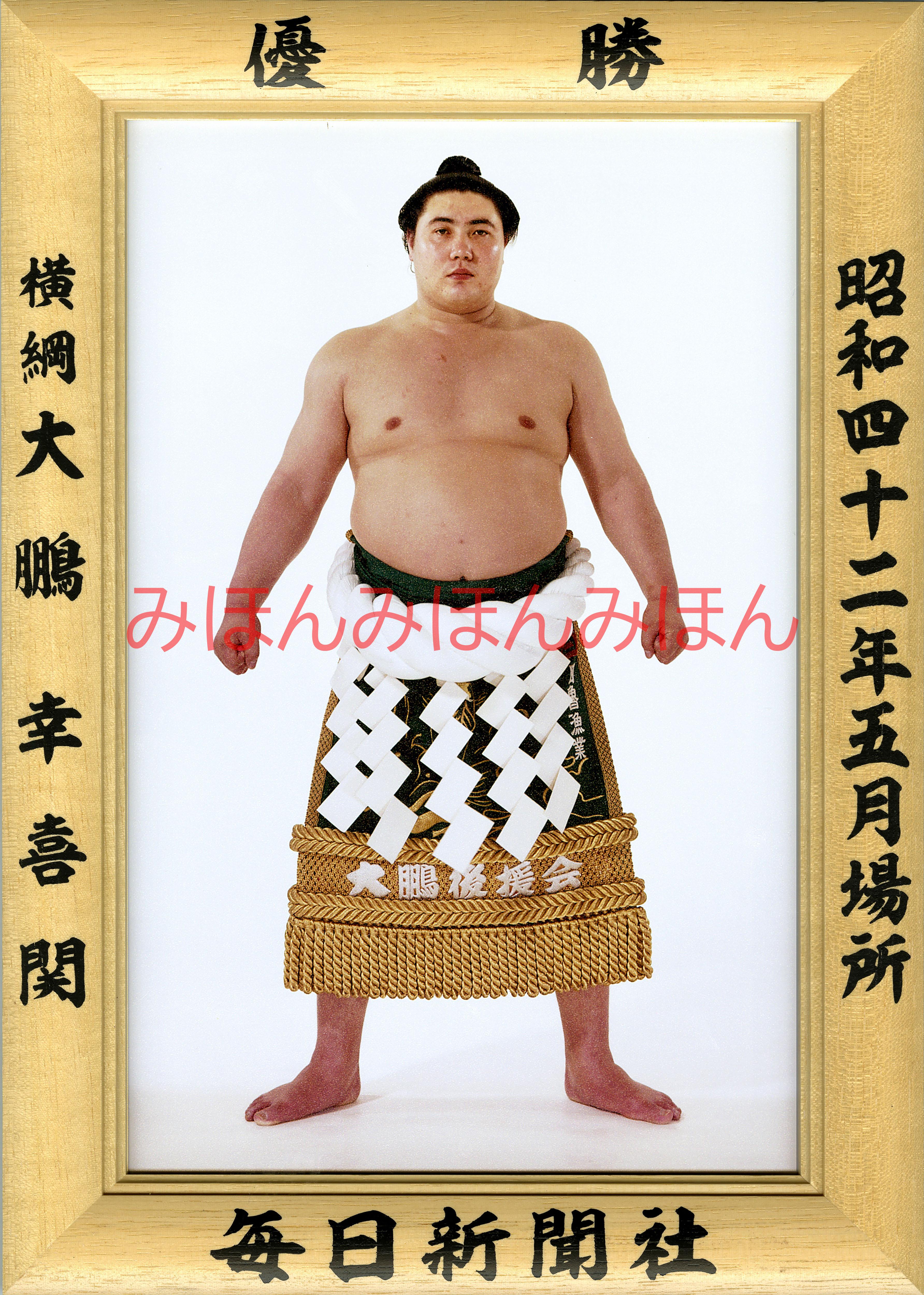 昭和42年5月場所優勝 横綱 大鵬幸喜関(25回目の優勝)