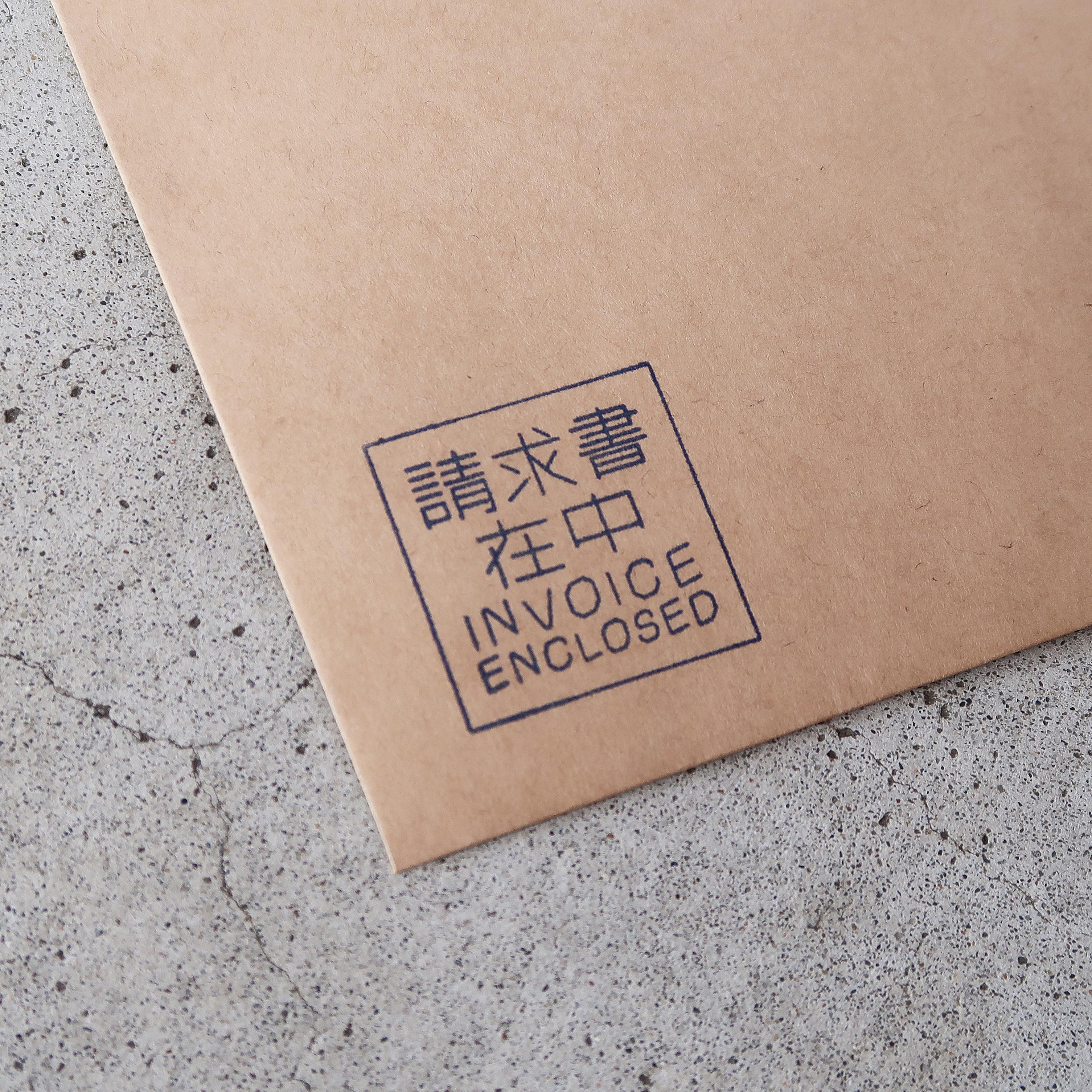 ゴム印 請求書在中 Square 30mm
