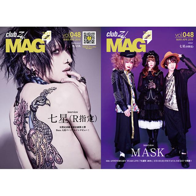 [フリーペーパー]club Zy.MAG Vol.48(七星(R指定)/MASK)