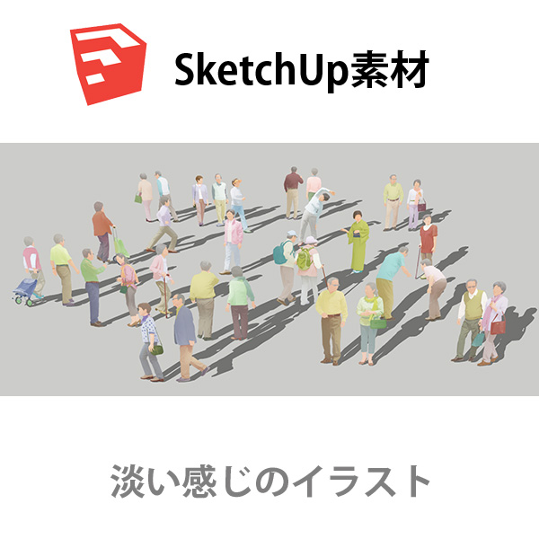 SketchUp素材シニアイラスト-淡い 4aa_020 - 画像1