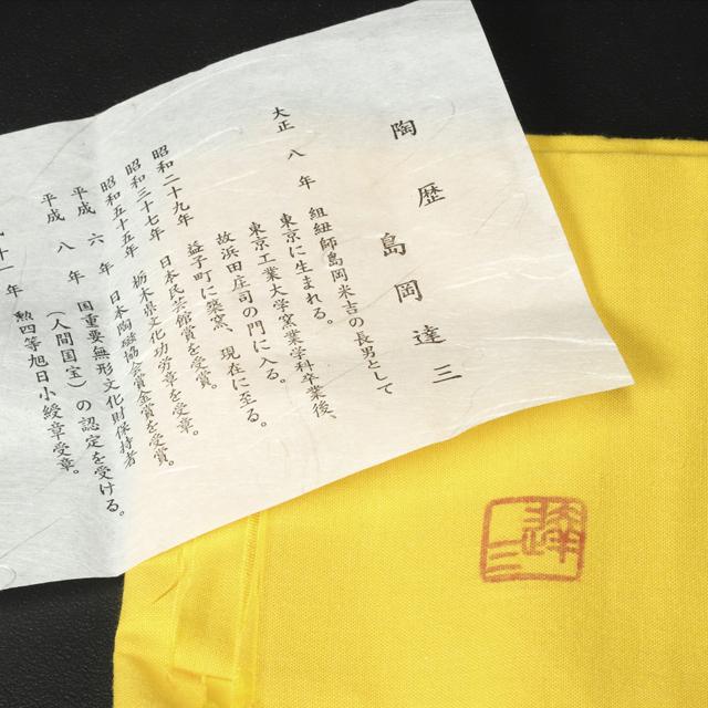 島岡達三 作 象嵌赤繪草花文手付鉢