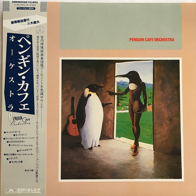 【LP・国内盤】ペンギン・カフェ・オーケストラ / ペンギン・カフェ・オーケストラ