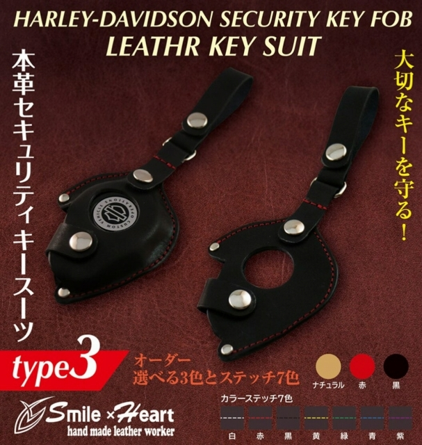 type3(革ナチュラル) ハーレーCVOセキュリティーキーフォブカバー【レザーキースーツ】