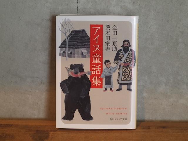 BOOKS YAMAMOTO 本とコーヒーのセット ー『アイヌ童話集』 金田一京助、荒木田家寿