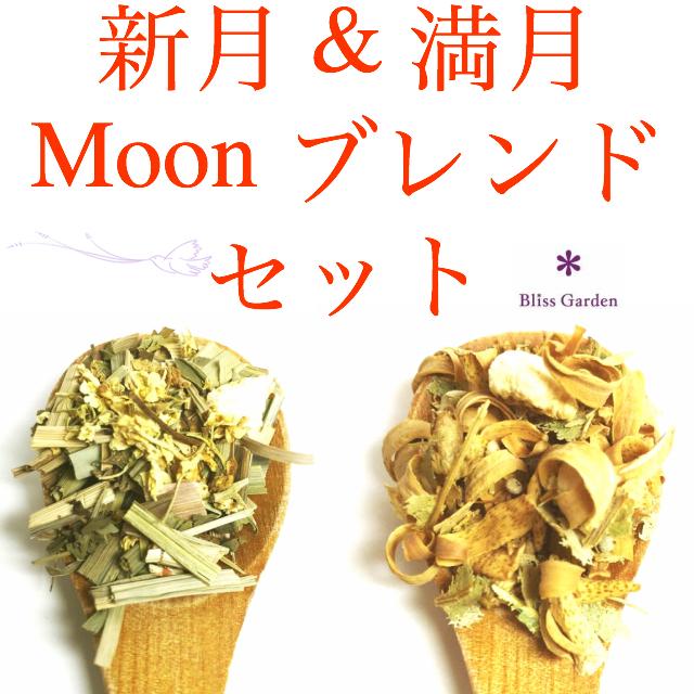 Moonブレンドセット(新月・満月)